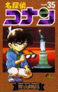 [해외]名探偵コナン VOLUME35