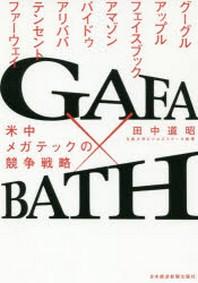 [해외]GAFA×BATH 米中メガテックの競爭戰略