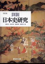 詳說日本史硏究 改訂版 /새책수준  ☞ 서고위치:XA 3