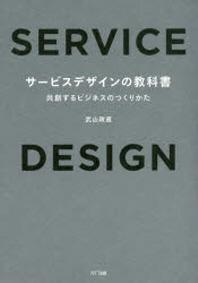 サ-ビスデザインの敎科書 共創するビジネスのつくりかた