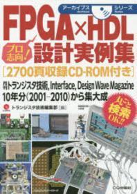 FPGA×HDL設計實例集 月刊トランジスタ技術,INTERFACE,DESIGN WAVE MAGAZINE 10年分(2001-2010)から集大成