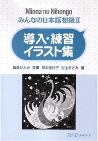 みんなの日本語初級2 導入.練習イラスト集
