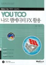 나모 웹에디터 FX 활용(Make-Up 예제로 실습하는)(CD1장포함)(YOU TOO)