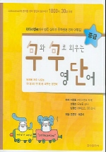 구와구로외우는영단어(구구단중급)(2009)