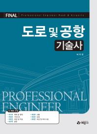 도로 및 공항기술사(Final)