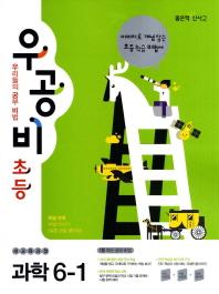 과학 6-1(2012)