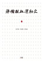 한국헌혈운동사(나남신서 1565)(양장본 HardCover)