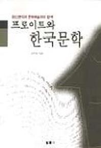 프로이트와 한국문학