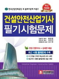 건설안전산업기사 필기시험문제(2013)(개정판)