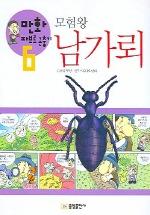 모험왕 남가뢰 (만화 파브르 곤충기 6)