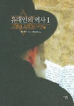 유대인의 역사 1