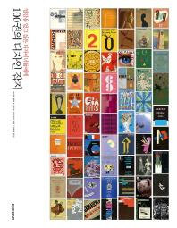 100권의 디자인 잡지(영감을 얻고 싶은 디자이너들에게)(양장본 HardCover)