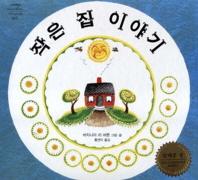 작은 집 이야기(개정판)(네버랜드 세계의 걸작 그림책 1)(양장본 HardCover)