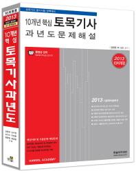 토목기사 과년도 문제해설(10개년 핵심)(토목기사 필기시험)(2013)(개정판 10판)