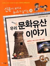 재미있는 우리 문화유산 이야기(신문이 보이고 뉴스가 들리는 32)