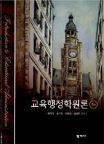 교육행정학원론(5판)