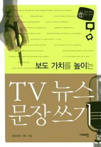 TV 뉴스 문장 쓰기(보도 가치를 높이는)(2판)(방송 언어 연구 총서)