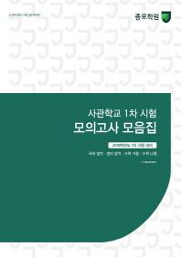 사관학교 1차 시험 모의고사 모음집(2019)