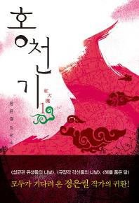 홍천기. 1 -2권 총2권