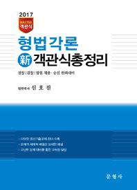 형법각론 신 객관식 총정리(2017)(인터넷전용상품)(Master 객관식)