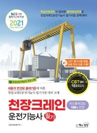천장크레인운전기능사 필기(2021)