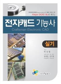 전자캐드 기능사 실기(Allegro Or-CAD 16.x로 배우는)