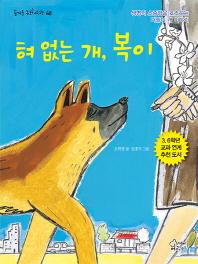 혀 없는 개, 복이(즐거운 동화 여행 68)