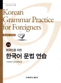 한국어 문법 연습(고급)