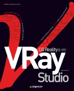 CG REALITY를 위한 VRAY STUDIO(CD1장포함)