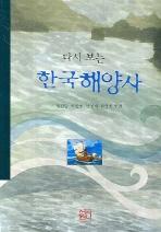 한국 해양사(다시 보는)(양장본 HardCover)