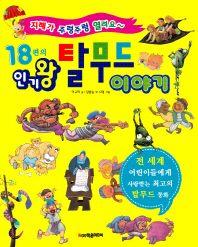 18편의 인기왕 탈무드 이야기(개정판)(양장본 HardCover)