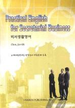 비서생활영어(PRACTICAL ENGLISH FOR SECRETARIAL BUSINESS)