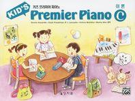 키즈 프리미어 피아노 C 이론