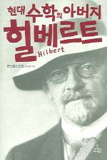 현대 수학의 아버지 힐베르트