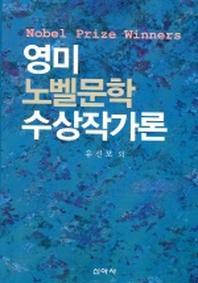 영미 노벨문학 수상 작가론