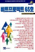 비트프로젝트 65호(CD-ROM 1장 포함)