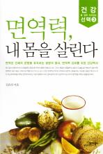 면역력 내 몸을 살린다(건강을 위한 가치있는 선택 3)
