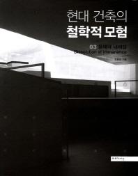 현대 건축의 철학적 모험. 3: 용해와 내재성