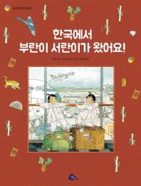 한국에서 부란이 서란이가 왔어요!(희망을 만드는 법 1)(양장본 HardCover)