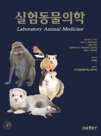 실험동물의학