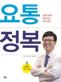 요통 정복: 요통 환자도 해야 하는 허리 운동(고도일의 평생 척추 관절 건강 프로젝트 1)(Paperback)