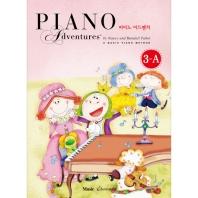 피아노 어드벤처. 3-A