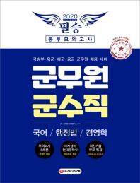 군무원 군수직 필승 봉투모의고사(국어/행정법/경영학)(2020)