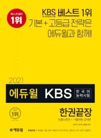 KBS 한국어능력시험 한권끝장(2021)(에듀윌)