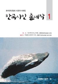 한국시인 출세작. 1