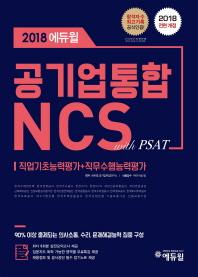 공기업 통합 NCS with PSAT 직업기초능력평가+직무수행능력평가(2018)(에듀윌)(전면개정판)