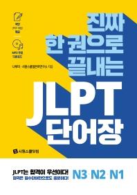 JLPT 단어장 N3, N2, N1(진짜 한 권으로 끝내는)