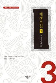 애정소설. 1(외국어 번역 고소설 선집 3)