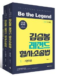 김승봉 레전드 형사소송법 세트(2018)(개정판)(전3권)