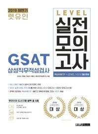 GSAT 삼성직무적성검사 LEVEL 실전모의고사(2019 하반기)
